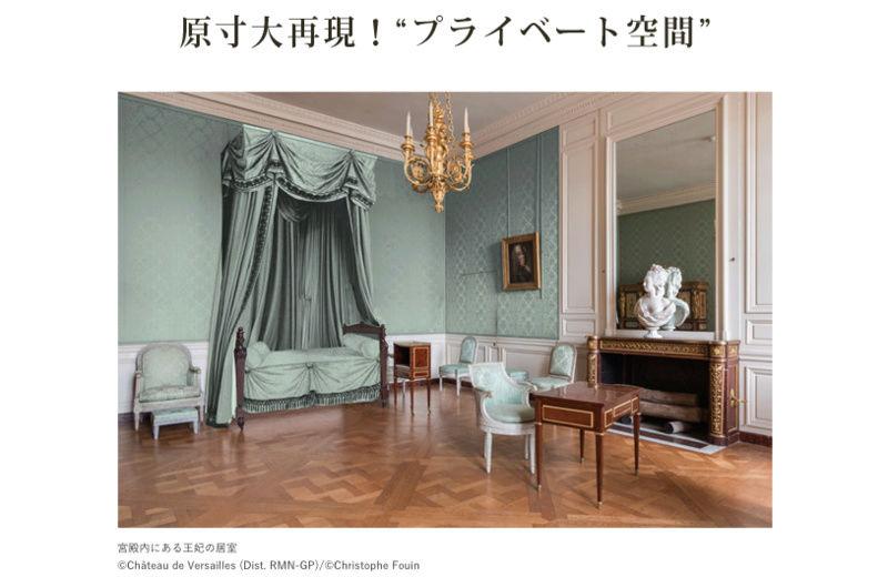Exposition Marie-Antoinette au Japon (2016) Captur23