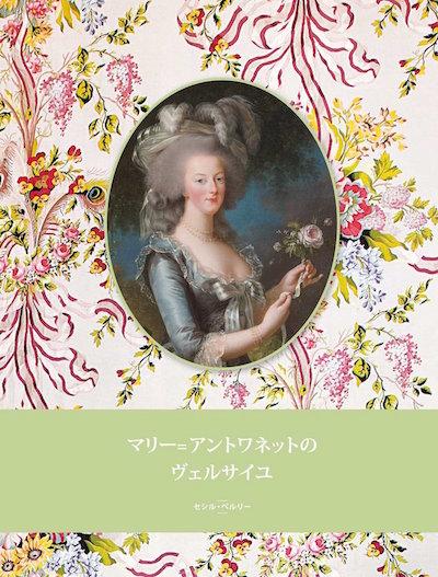 Exposition Marie-Antoinette au Japon (2016) Cecile13