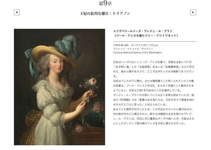 Exposition Marie-Antoinette au Japon (2016) Exposi10