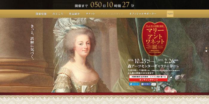 Exposition Marie-Antoinette au Japon (2016) Marie_11