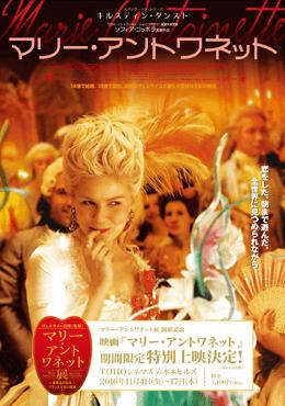 Exposition Marie-Antoinette au Japon (2016) Specia11