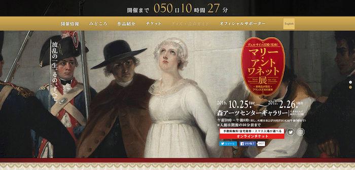 Exposition Marie-Antoinette au Japon (2016) Tokyo_10