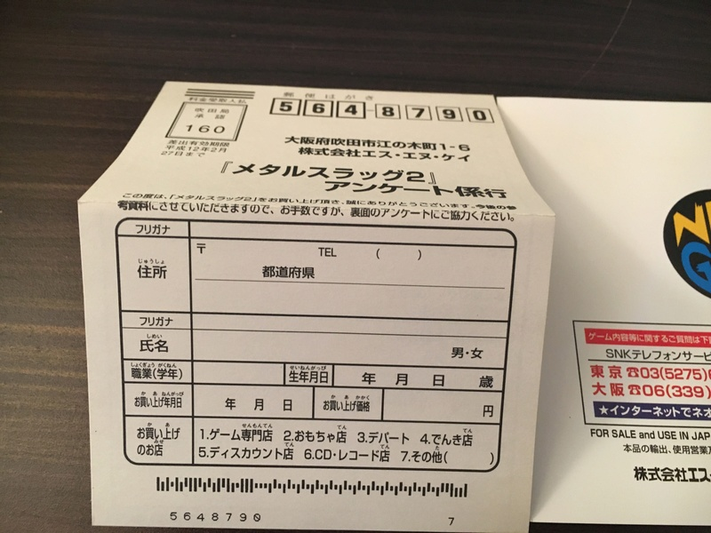 Demande d'authentification de Metal Slug 2 AES jap Fullsi17