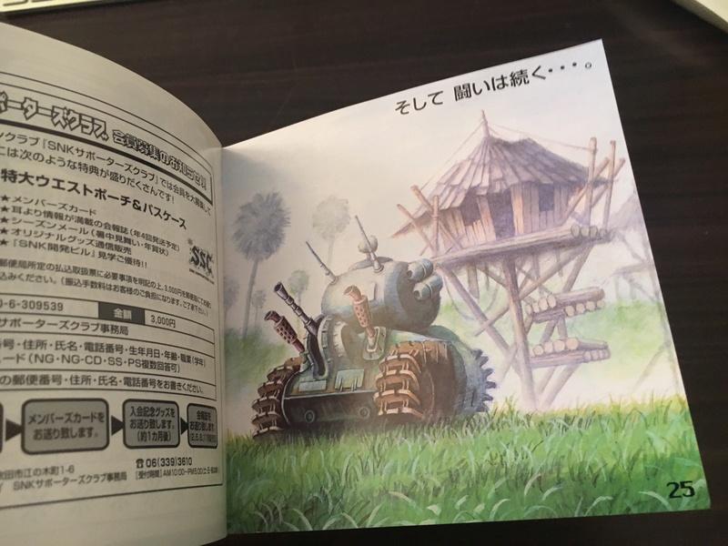 Demande d'authentification de Metal Slug 2 AES jap Fullsi18