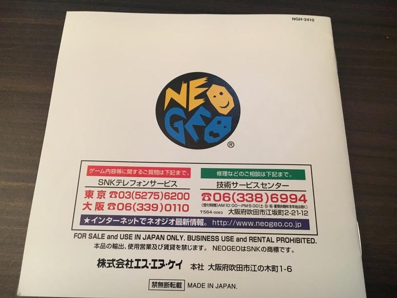 Demande d'authentification de Metal Slug 2 AES jap Fullsi19