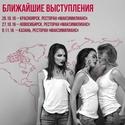 Фотографии на официальных сайтах группы Серебро - Страница 37 02642410
