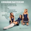 Фотографии на официальных сайтах группы Серебро - Страница 39 02731210
