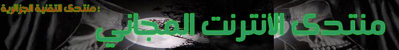منتدى التقنية الجزائرية