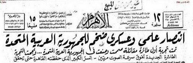 algerie - Chronologie et situation de l'industrie militaire en Algérie Ha300b10