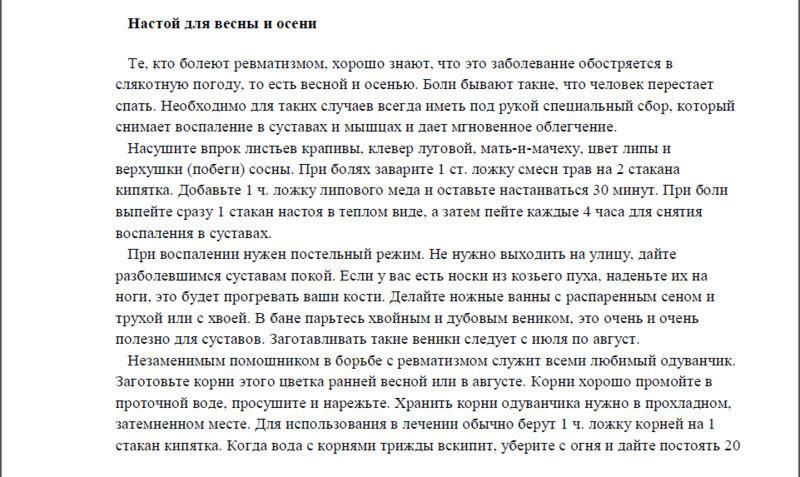 Ревматизм Yzaa13