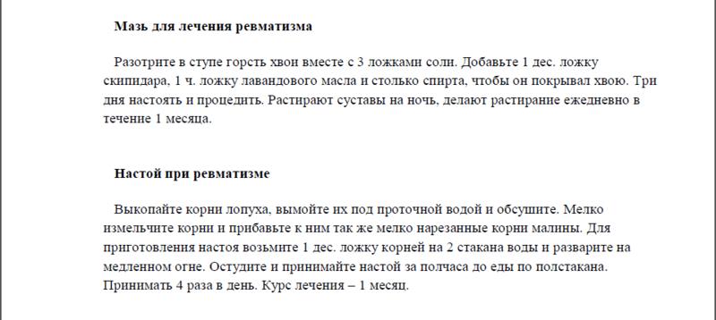 Ревматизм Yzaa206