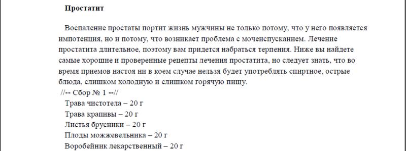 Простатит Yzaa229