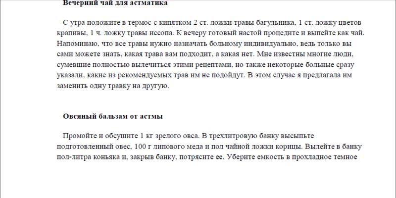Астма Yzaa238