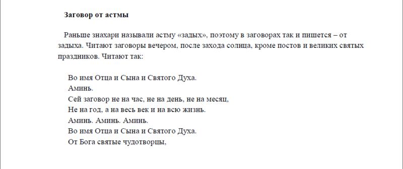 Астма Yzaa242