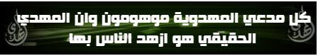 موهومون و موهومات أساؤوا للإمام المهدي Do_oa_10