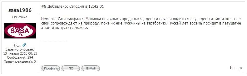 Отзывы городнянцев на трагедию в Лашуках Forum213