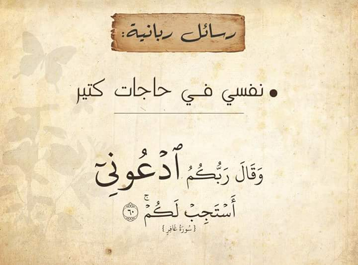 رسائل ربانية  1010