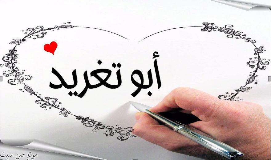 اسم أبو تغريد في صورة 114