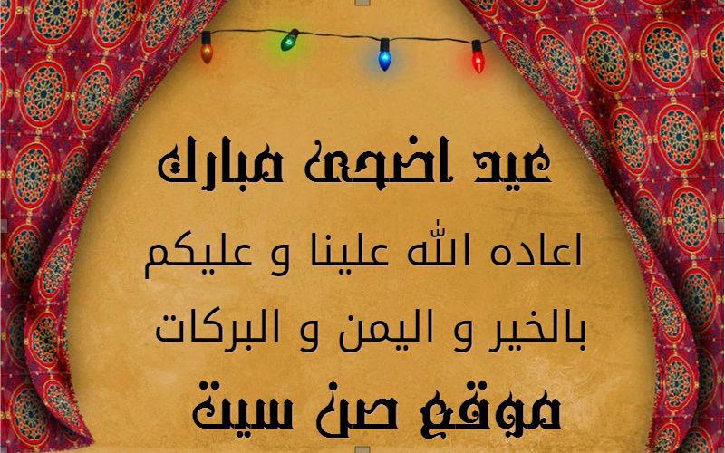 عيد الأضحى أحلى مع صن سيت 210