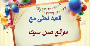 عيد الأضحى أحلى مع صن سيت 310