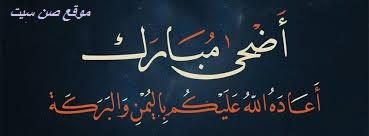 عيد الأضحى أحلى مع صن سيت 410