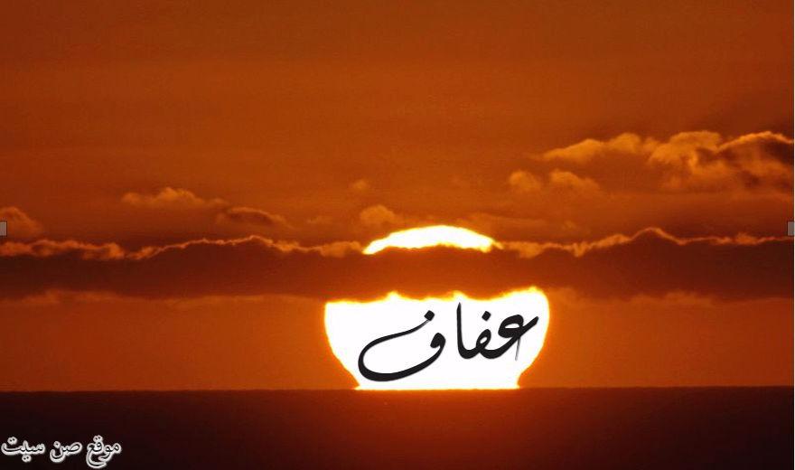 اسم عفاف في صورة Downlo11