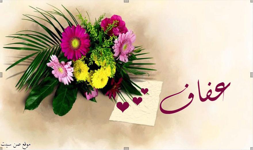 اسم عفاف في صورة Downlo12