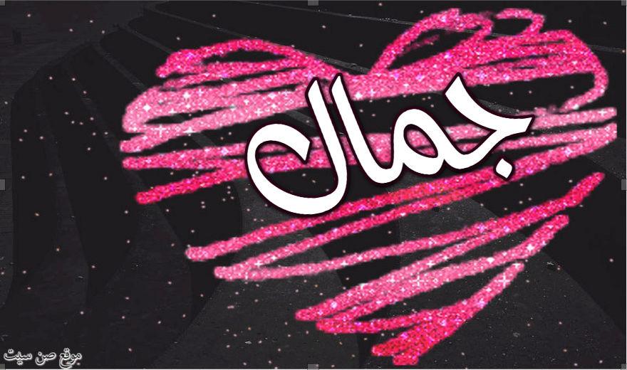 اسم جمال في صورة  Downlo14