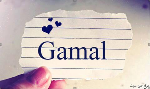 اسم جمال في صورة
