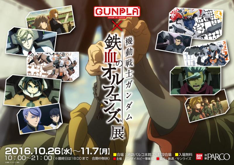 Gunpla X (Exposition du 26 Octobre au 7 Novembre 2016) X2027