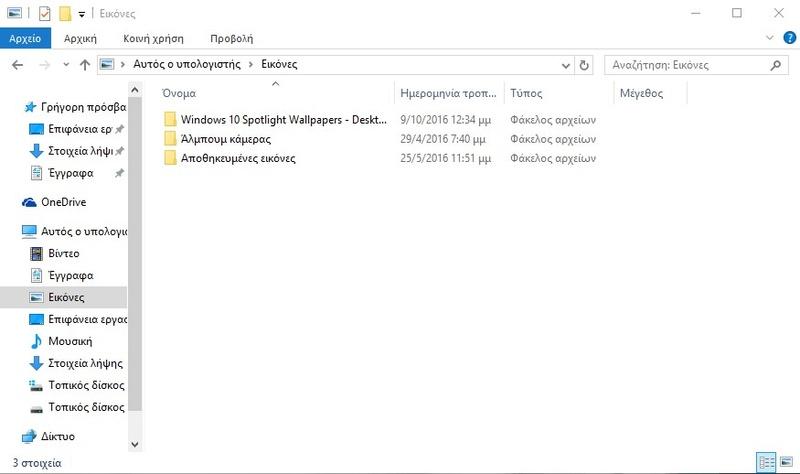 Windows 10: Κάντε παρουσίαση τις φωτογραφίες σας μέσω του File Explorer 158