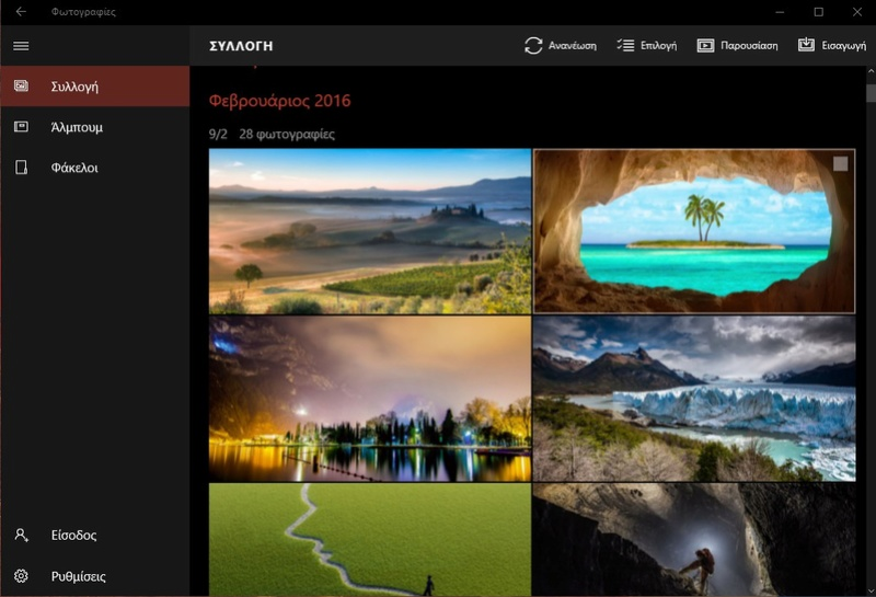 Windows 10: Κάντε παρουσίαση τις φωτογραφίες σας μέσω του File Explorer 159