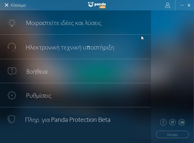 [ΝΕΟ] Panda Protection 17.90.00 Beta 412