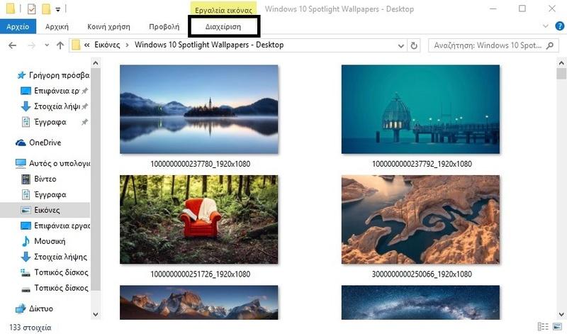 Windows 10: Κάντε παρουσίαση τις φωτογραφίες σας μέσω του File Explorer 614