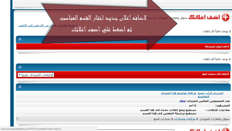 قوانين المنتدي وكيفيه التعامل واضافه الاعلانات 110