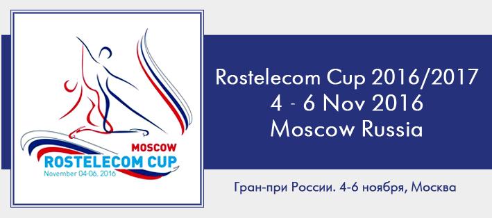 GP - 3 этап. 4 - 6 Nov 2016 Moscow Russia 310