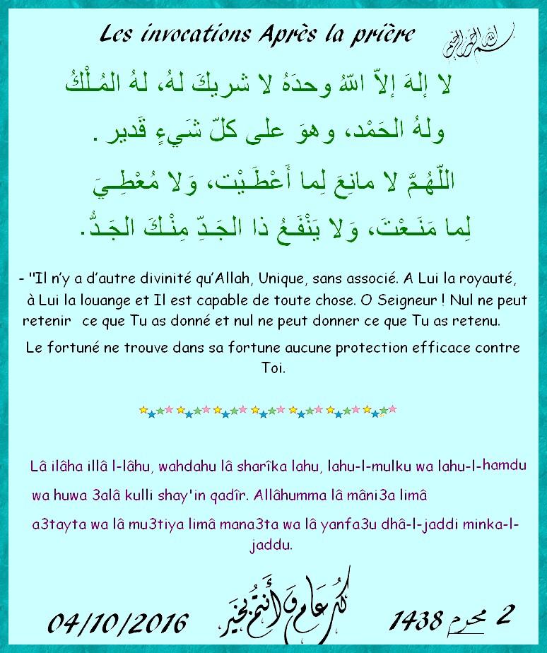الاذكار  Al adhkars Les invocations 22210