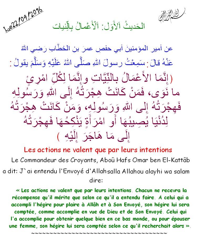 Al hadith الحديث Hadith11