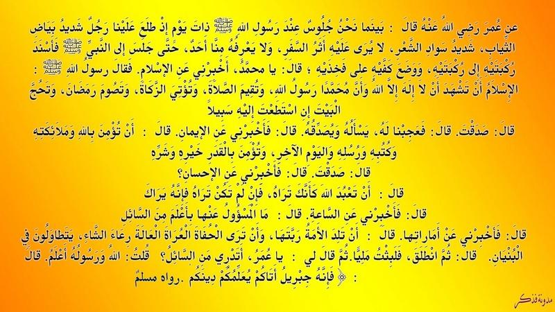 Al hadith الحديث Iii11