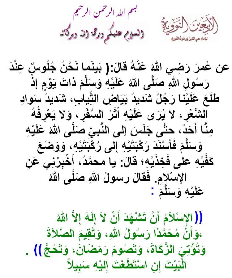 Al hadith الحديث Oaiooe10