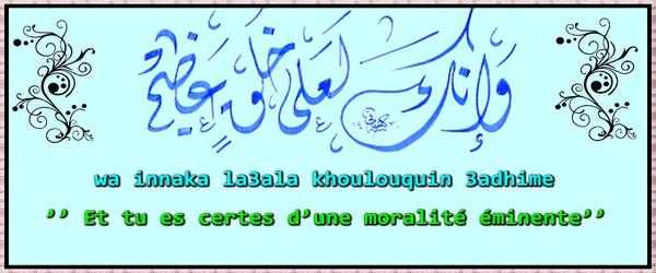 Al hadith الحديث Wa_inn10