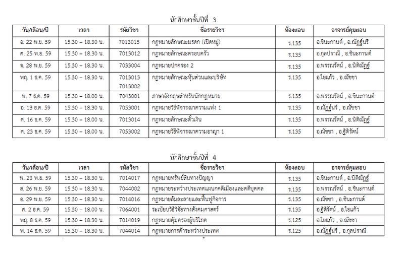 ประกาศตารางสอบปลายภาค ภาคการศึกษาที่ 1/2559  ภาคปกติ และภาคพิเศษ (แก้ไขฉบับที่ 1) Aoaaaa12