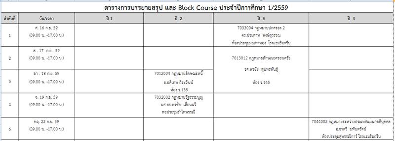 ประกาศตารางการบรรยายสรุป และ Block Course ประจำปีการศึกษา 1/2559 แก้ไขฉบับที่ 1 Block_11