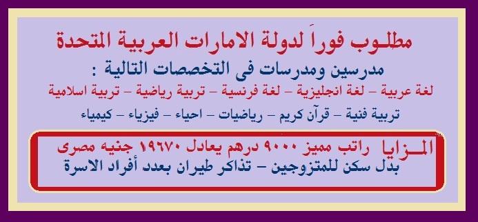 مطلوب مدرسين ومدرسات بالامارات للتعين فوراً براتب 19670 جنية مصري فى الشهر 234510