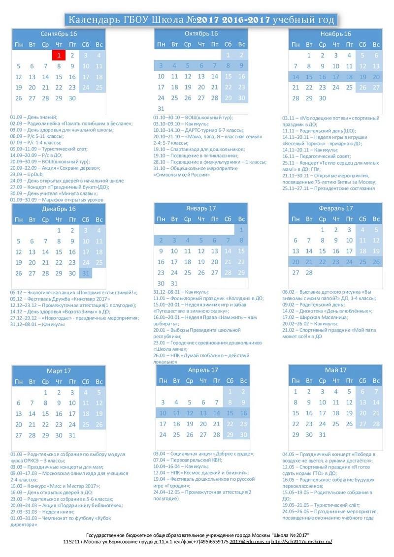 Календарь школы Docume10