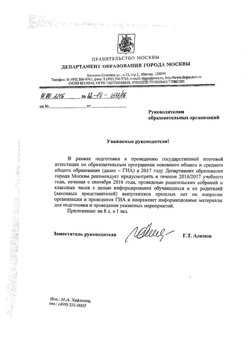 Правила проведения ГИА-2017 Docume11