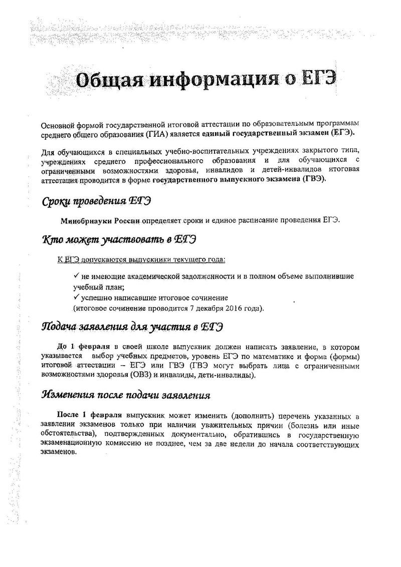 Правила проведения ГИА-2017 Docume12