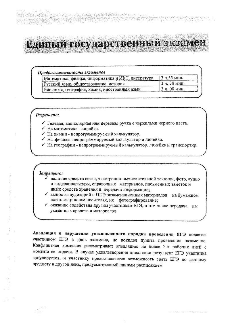 Правила проведения ГИА-2017 Docume13