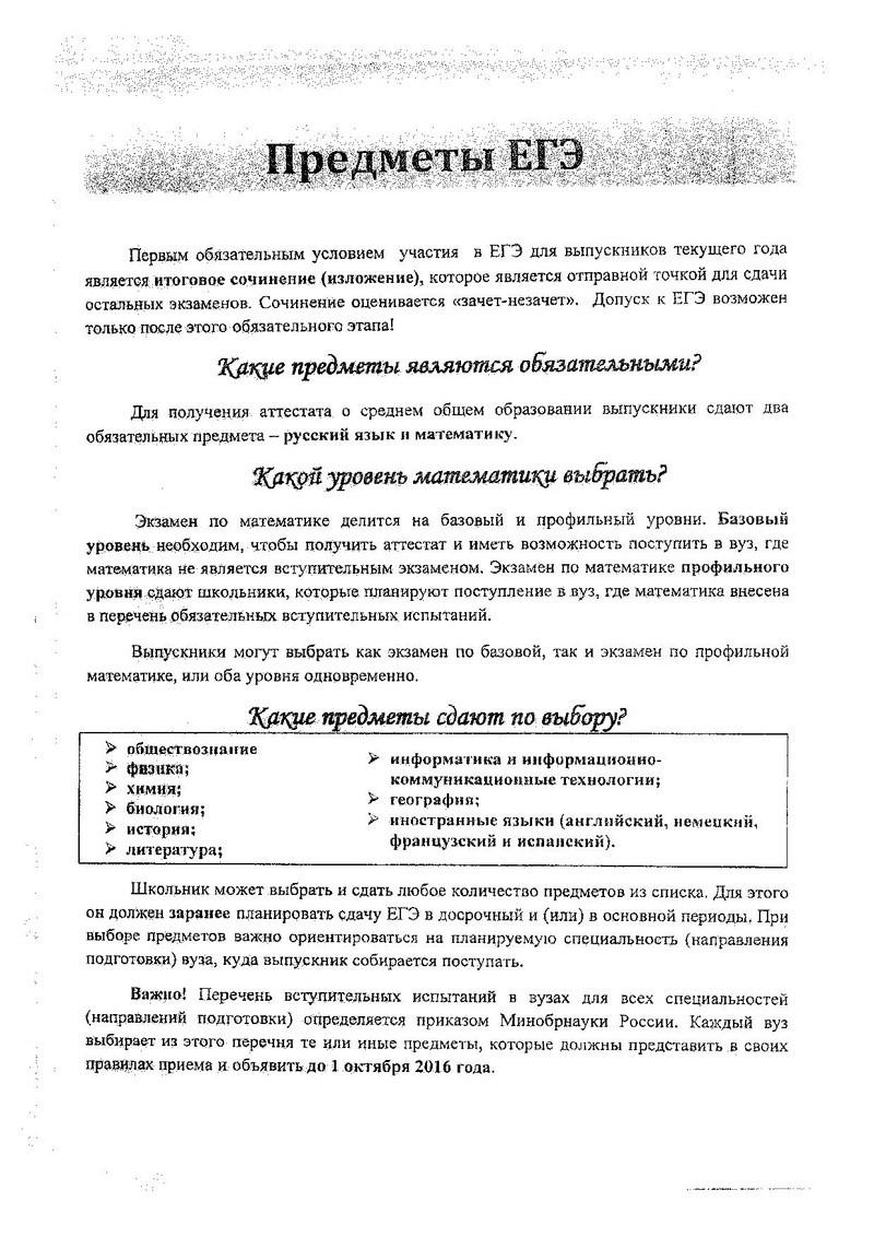 Правила проведения ГИА-2017 Docume15