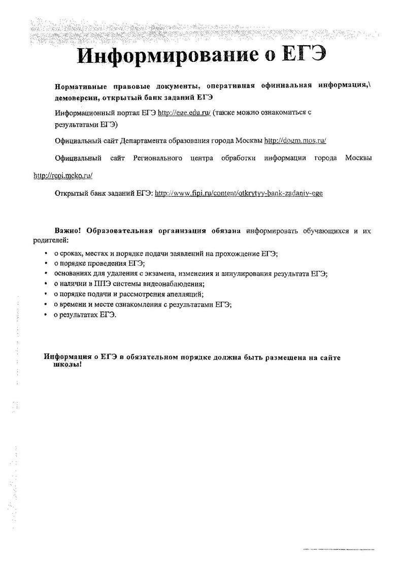 Правила проведения ГИА-2017 Docume16